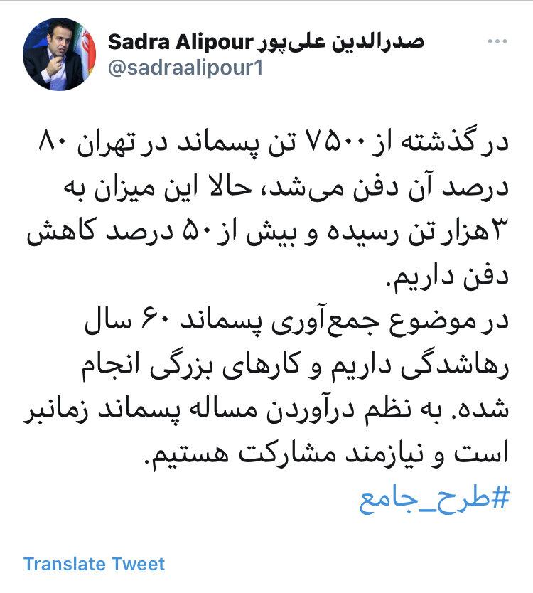 کاهش ٥٠ درصدی دفن زباله در تهران
