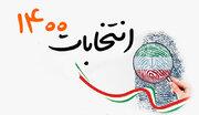 برگزاری کمیته امحای تبلیغات غیر مجاز انتخابات شهر باغستان