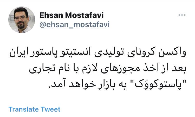 """""""پاستوکووَک"""" نام تجاری واکسن کرونای تولیدی انستیتو پاستور ایران"""