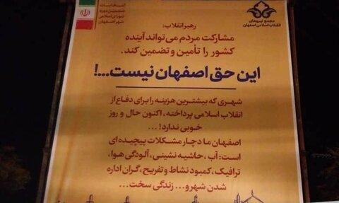 فرمانداری اصفهان پاسخگوی تبلیغات زودهنگام  و تخریب گونه اصولگرایان باشد