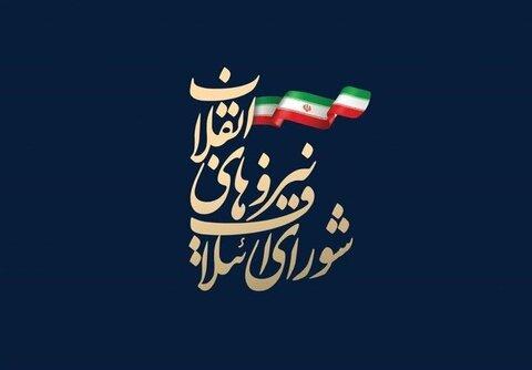 """لیست ائتلاف با شعار """"دوباره خدمت، تهران سربلند"""" رونمایی میشود"""