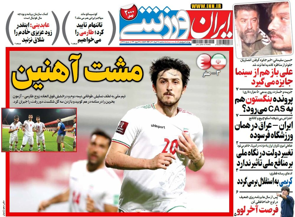 """روزنامه های ورزشی 18 خرداد ماه؛ """" فتح بزرگ با سردار مهدی!"""