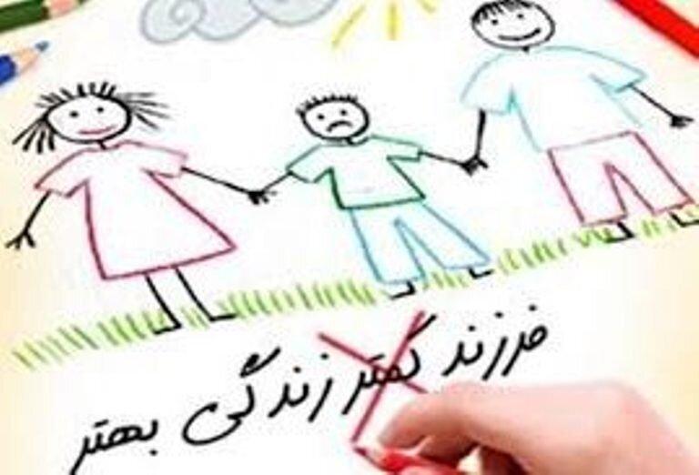 بیرغبتی به فرزندآوری تفکر رایج زوجهای جوان امروزی