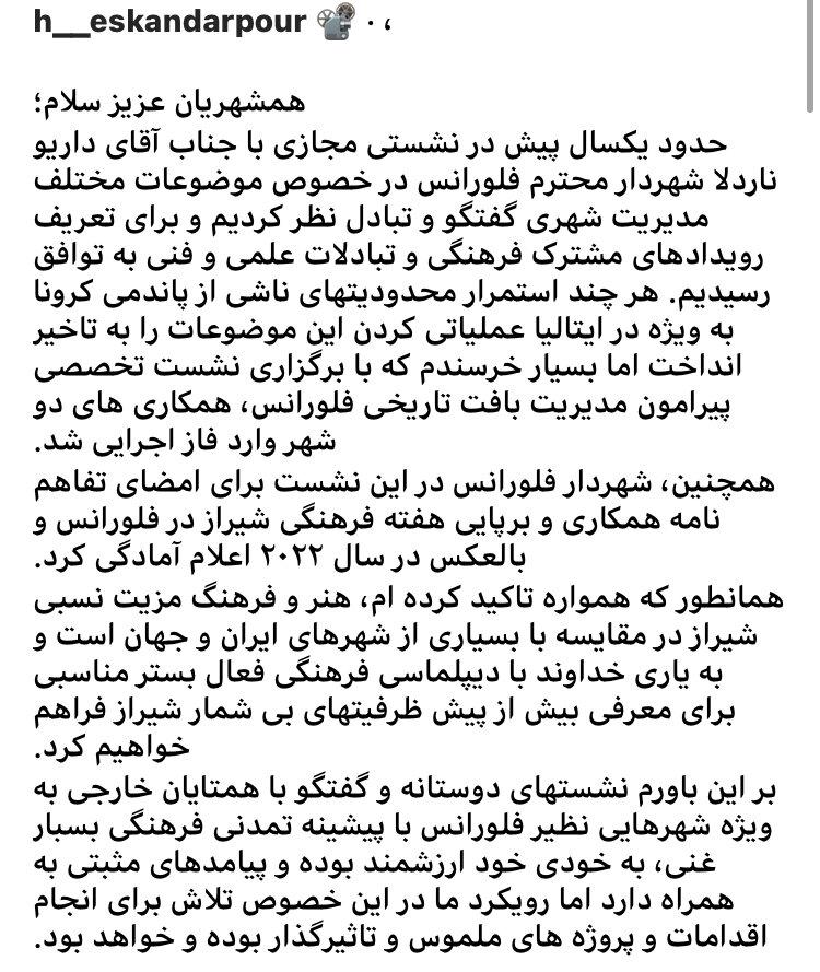 برپایی هفته فرهنگی شیراز در فلورانس در سال ۲۰۲۲