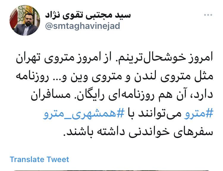 پخش رایگان روزنامه همشهری در مترو تهران