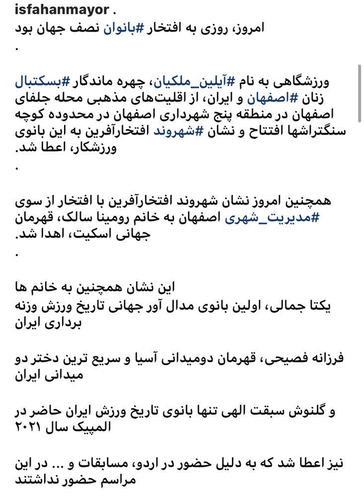 تقدیر «سیپان کاشچیان» اسقف ارامنه اصفهان از شهردار اصفهان