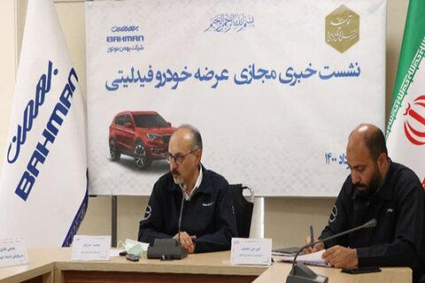 خودرو فیدلیتی بهمن موتور تیرماه به بازار می آید