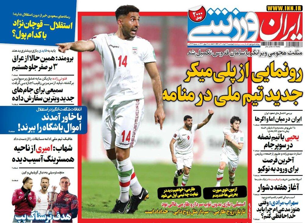 روزنامه های ورزشی ۱۹ خرداد ماه؛ زوج سردار _ طارمی خطرناکترین زوج آسیایی