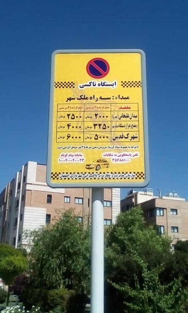 آغاز نصب برچسب نرخ کرایه خطوط تاکسی شهر اصفهان