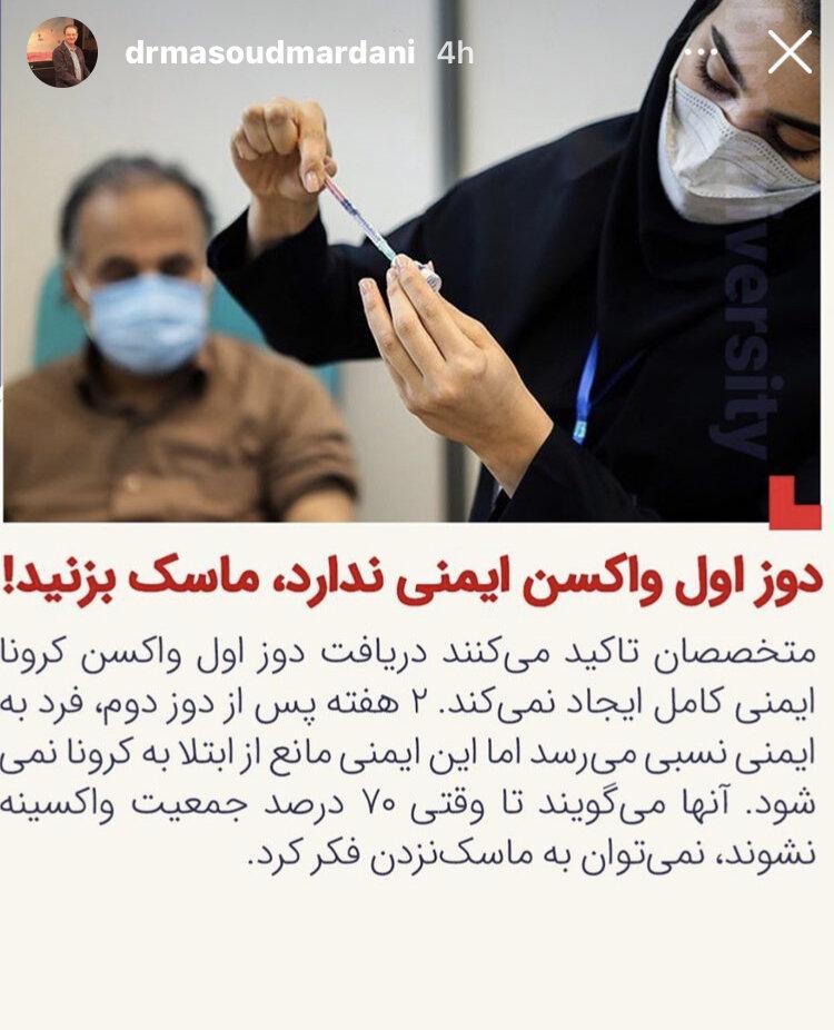 دوز اول واکسن ایمنی ندارد، ماسک بزنید
