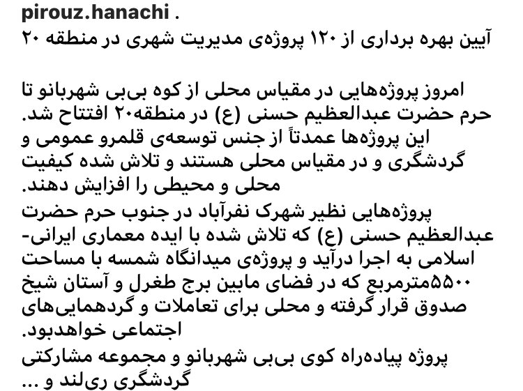 آئین بهره برداری از ۱۲۰ پروژه مدیریت شهری در منطقه ۲۰ تهران