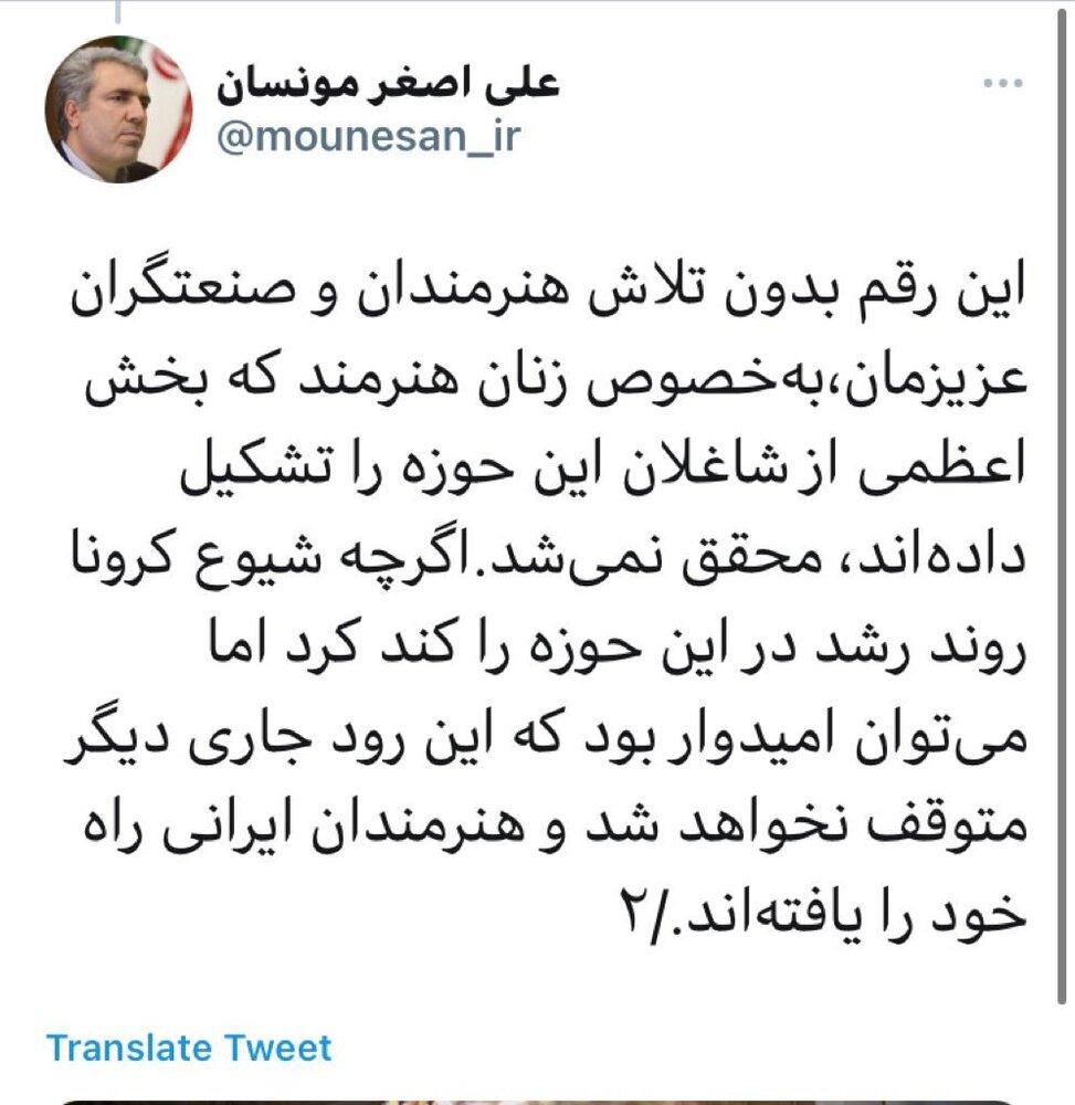 """وزیر میراث فرهنگی """"روز جهانی صنایع دستی"""" را تبریک گفت"""
