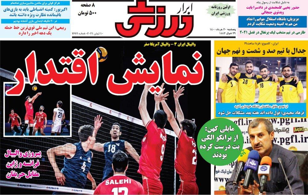 روزنامه های ورزشی ۲۰ خرداد ماه؛ ایران به صعود امیدوار تر شد