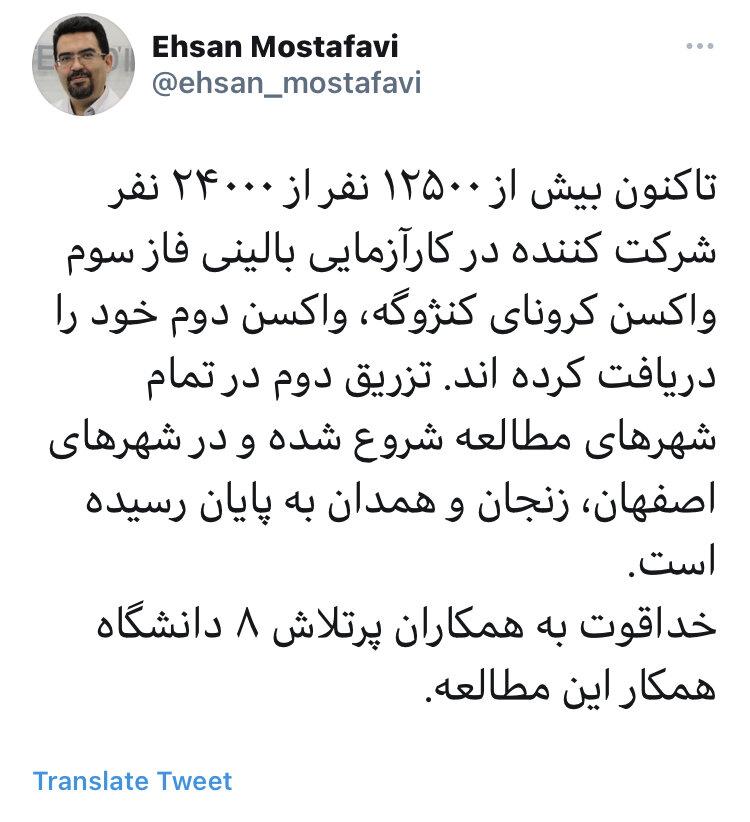 تزریق دوم کارآزمایی بالینی فاز سوم واکسن کنژوگه در اصفهان به پایان رسید