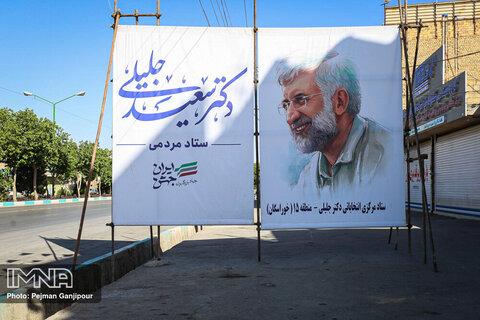 تبلیغات انتخاباتی در اصفهان