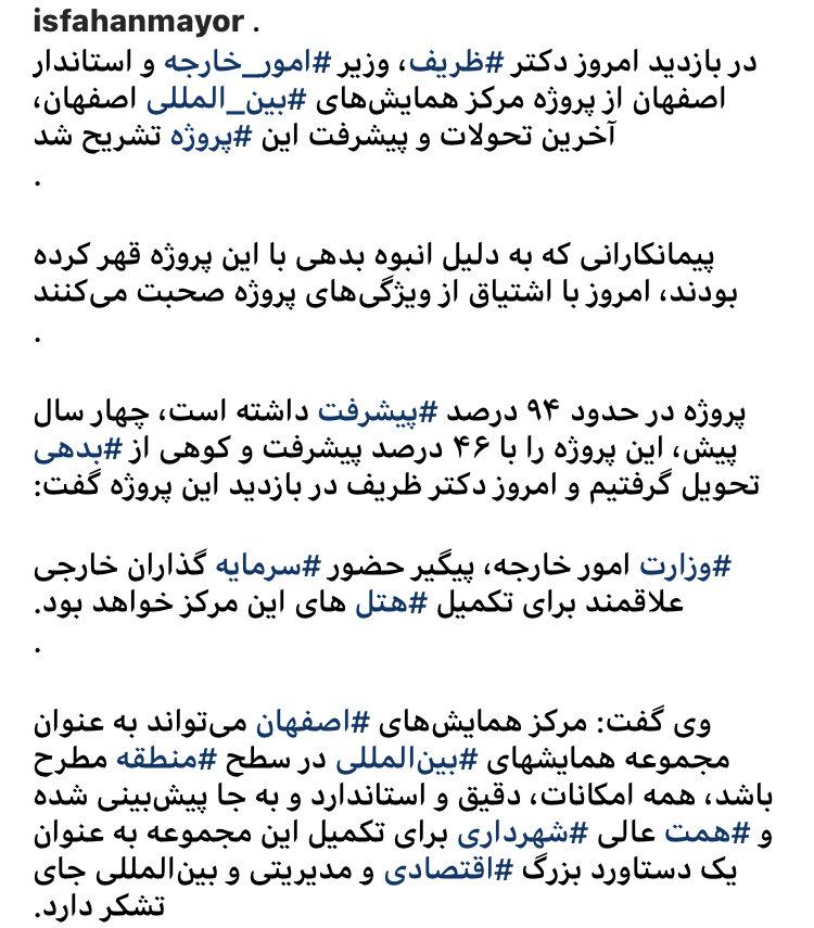 پیشرفت ٩٤ درصدی پروژه مرکز همایشهای بین المللی اصفهان