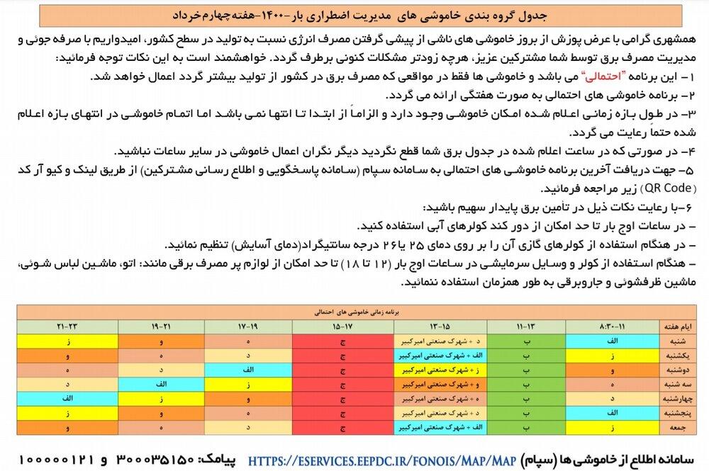 برنامه قطعی برق اصفهان ۲۲ تا ۲۸ خرداد ۱۴۰۰ + لیست مناطق و دانلود جدول برق هفته چهارم خرداد