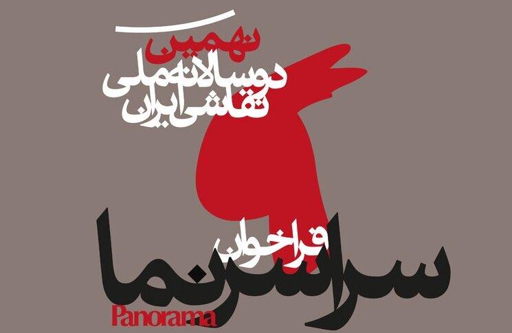 حضور ۱۱۹هنرمند اصفهانی در نهمین دوسالانه نقاشی