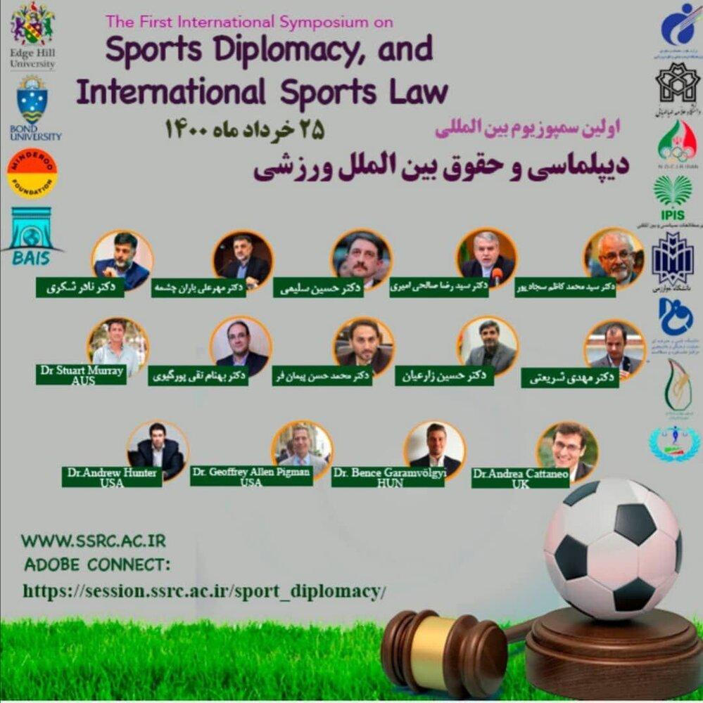 برگزاری سمپوزیوم دیپلماسی و حقوق بینالملل ورزش