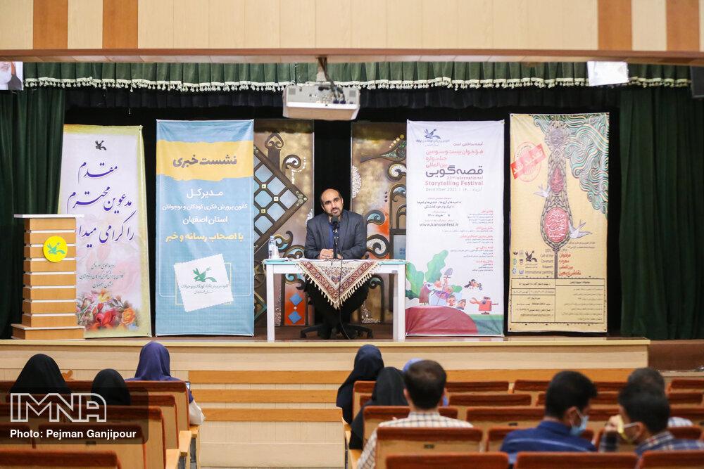 نشست خبری بیست و سومین جشنواره بین المللی قصه گویی