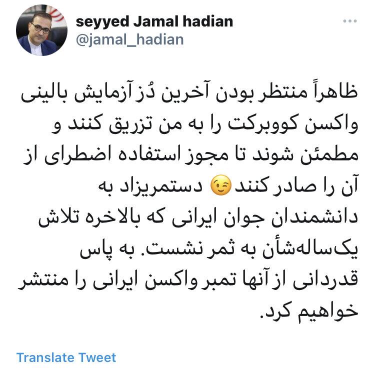 تمبر واکسن ایرانی منتشر میشود