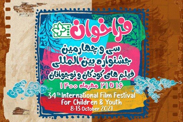 فراخوان جشنواره فیلمهای کودکان و نوجوانان اصفهان منتشر شد