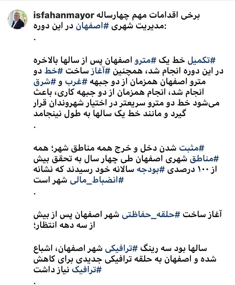 مهمترین اقدامات چهار ساله شهرداری اصفهان