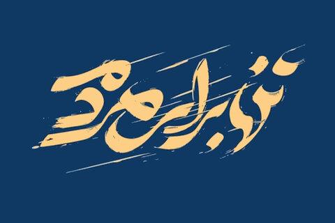 لیست اصلاحطلبان برای انتخابات شورای شهر اصفهان+ سوابق