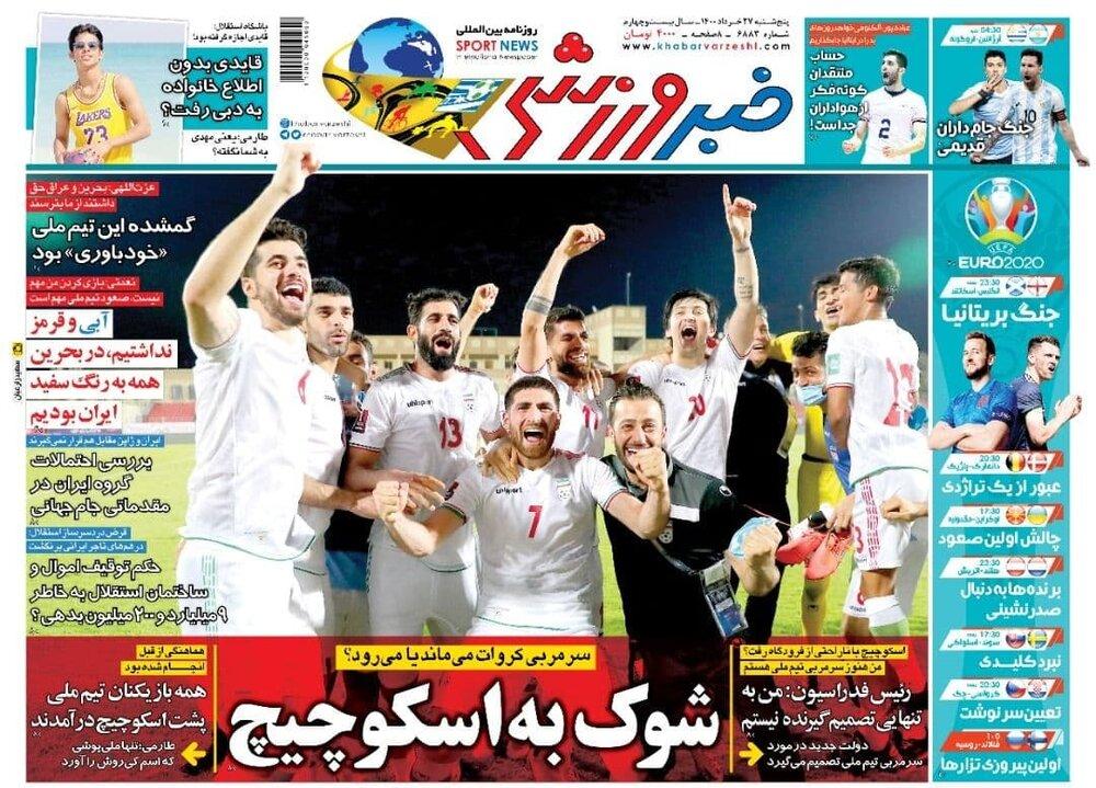روزنامه های ورزشی ۲۷ خرداد ماه؛ همه بازیکنان تیم ملی پشت اسکوچیچ در آمدند