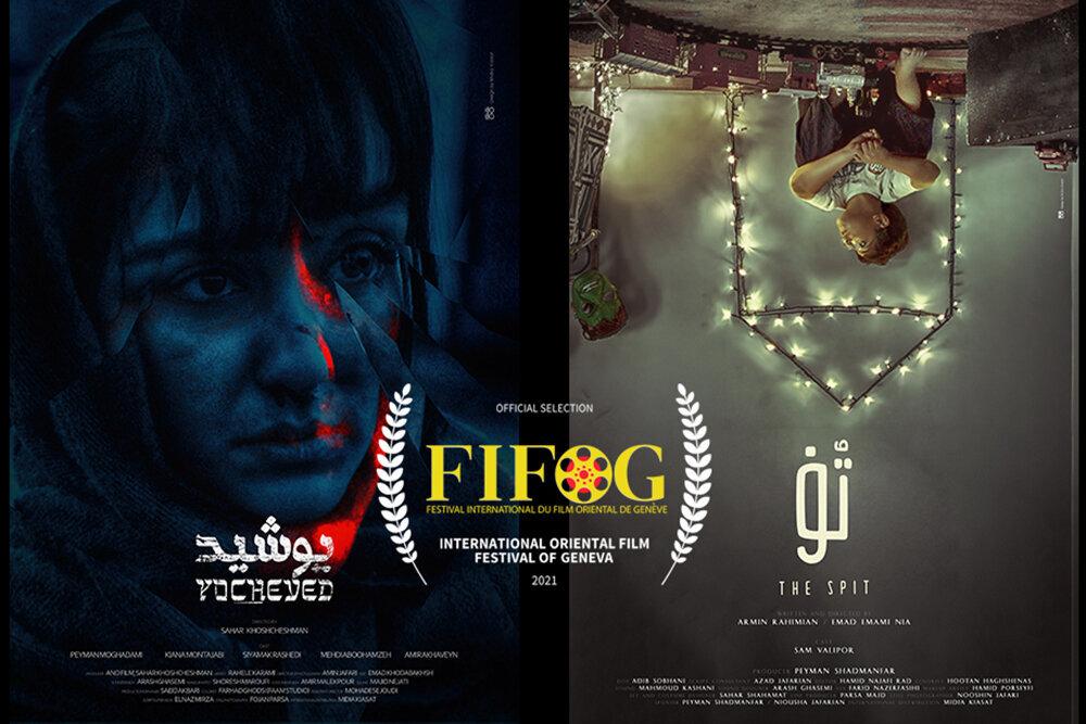 """حضور ۲ فیلم ایرانی در جشنواره """"فیلمهای شرقی ژنو"""""""