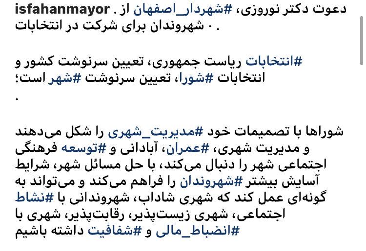 دعوت شهردار اصفهان از شهروندان برای شرکت در انتخابات ریاستجمهوری و شوراها