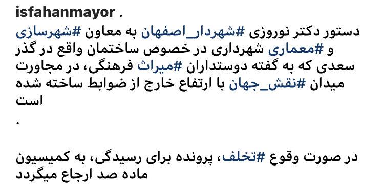 پرونده ساختمان واقع در گذر سعدی به دستور شهردار اصفهان بررسی می شود