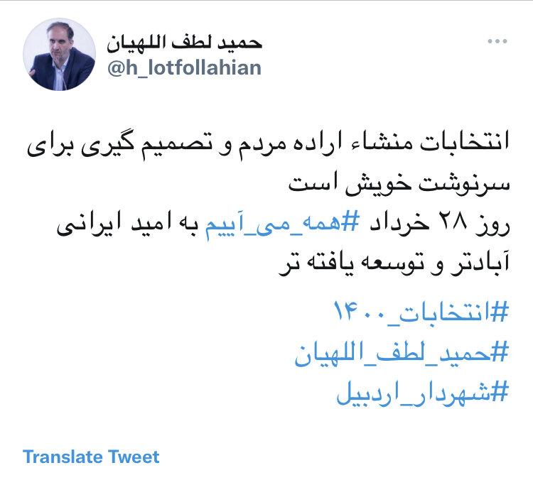 دعوت شهردار اردبیل برای شرکت در انتخابات