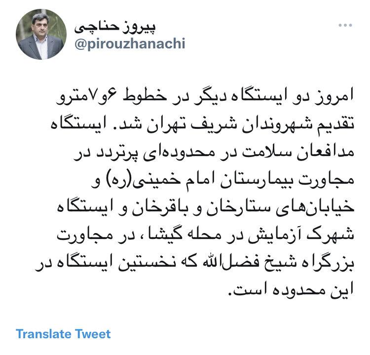 افتتاح دو ایستگاه مترو در خطوط ٦و ٧ در شهر تهران