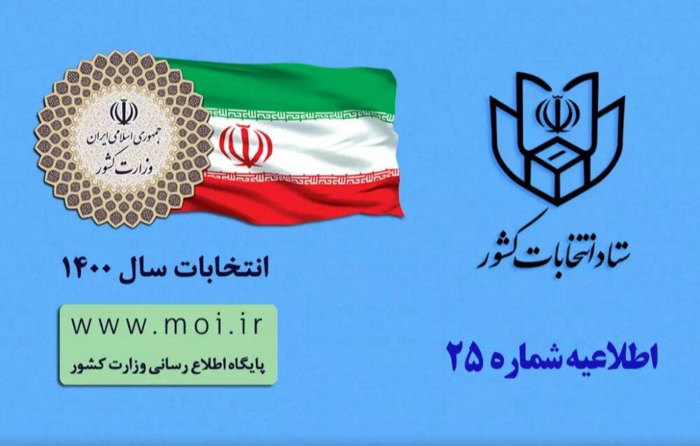 اطلاعیه شماره ۲۵ ستاد انتخابات کشور در مورد کسانی که از نعمت سواد محرومند
