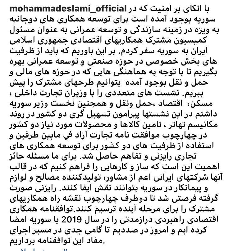 توسعه همکاریهای دوجانبه ایران و سوریه با هدف سازندگی و توسعه عمرانی
