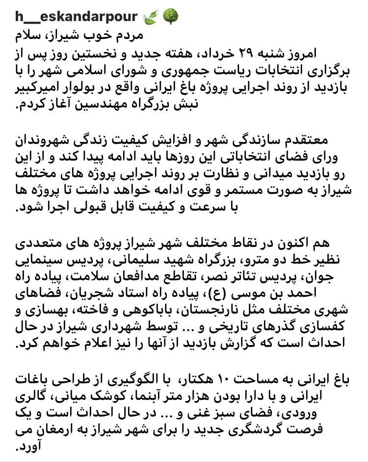 تقویت فرصت گردشگری با اجرای پروژه باغ ایرانی در شیراز