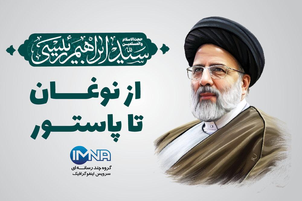 از نوغان تا پاستور؛ ابراهیم رئیسی، هشتمین رئیس جمهور کیست؟+بیوگرافی