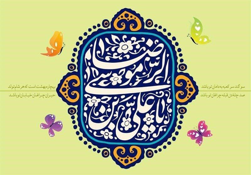 ولادت حضرت امام رضا(ع) مبارک