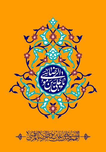 اس ام اس ولادت امام رضا (ع) ۱۴۰۰ + متن جدید، عکس و پیام تبریک میلاد امام هشتم