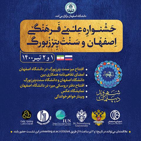 دانشگاه اصفهان میزبان جشنواره علمی و فرهنگی اصفهان _ سنپترزبورگ