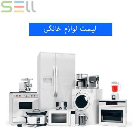 قیمت لوازم خانگی ایرانی و خارجی از بهترین برندها