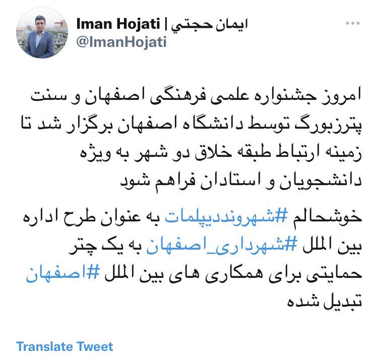 برقراری ارتباط طبقه خلاق ۲ شهر اصفهان و سنت پترزبورگ