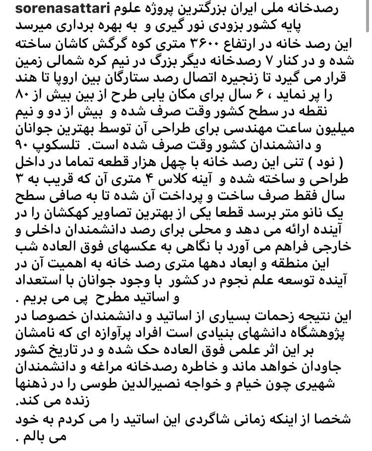 به زودی از رصدخانه ملی ایران بهره برداری میشود