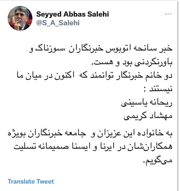 پیام تسلیت وزیر ارشاد برای فوت دو تن از خبرنگاران