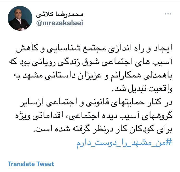 """راه اندازی مجتمع کاهش آسیبهای اجتماعی """"شوق زندگی"""" در مشهد"""