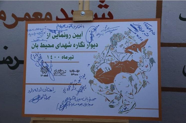 رونمایی از اولین دیوار نگار شهدای محیط بان در تهران