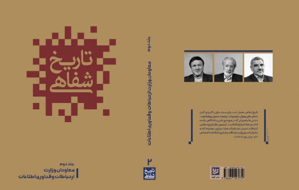 جلد دوم تاریخ شفاهی وزارت ارتباطات و فناوری اطلاعات منتشر شد