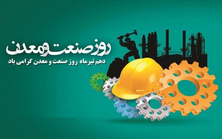 ۱۰ تیر؛ روز صنعت و معدن + تاریخچه و هدف