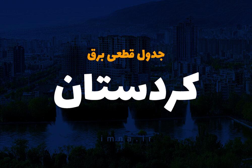 برنامه قطعی برق استان کردستان ۲ مرداد ۱۴۰۰+ ساعات قطع، لیست مناطق و دانلود جدول قطعی سنندج